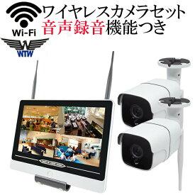 【音声録画対応】【マイク内蔵】防犯カメラ 監視カメラ ワイヤレス 220万画素 ワイヤレス防犯カメラ WI-FI環境対応 台数自由 2台セット HDC-EGR01 イーグル NVR WTW-EGR178HEAW WTW-EG2542LH