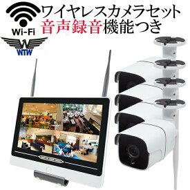 【音声録画対応】【マイク内蔵】防犯カメラ 監視カメラ ワイヤレス 220万画素 ワイヤレス防犯カメラ WI-FI環境対応 台数自由 4台セット HDC-EGR01 イーグル NVR WTW-EGR178HEAW WTW-EG2542LH