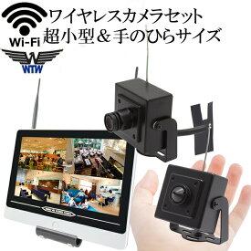 超小型ワイヤレスカメラ 防犯カメラ 1台セット モニターセット 小型 ミニチュアカメラ 220万画素 防犯カメラ 監視カメラ WI-FI環境対応 HDC-EGR09 イーグル NVR ワイヤレスカメラ 小型 証拠撮り WTW-EGM84HE-3 WTW-EGM84HE-2 WTW-EG2542LH