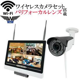遠くまでハッキリ見える! バリフォーカルレンズ搭載 ワイヤレス防犯カメラ 220万画素 WI-FI環境対応 台数自由 1台セット HDC-EGR02 イーグル NVR WTW-EGR76HE2 WTW-EG2542LH