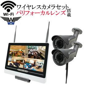 遠くまでハッキリ見える! バリフォーカル ワイヤレス防犯カメラ 220万画素 WI-FI環境対応 台数自由 2台セット HDC-EGR02 イーグル NVR WTW-EGR76HE2 WTW-EG2542LH