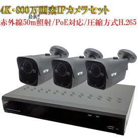 【赤外線照射距離50M】【800万画素】【4K対応】【PoE給電】【高圧縮H265採用】夜間に強い 高性能赤外線搭載 次世代高解像度 防犯カメラ 3台セット 監視カメラ 遠隔監視可能 防犯録画機 NVR レコーダー IPカメラ PoE給電 HDD2TB付き HDC-4K800IPC03 WTW-PRP9230E WTW-NV404EP