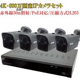 【赤外線照射距離50M】【800万画素】【4K対応】【PoE給電】【高圧縮H265採用】夜間に強い 高性能赤外線搭載 次世代高解像度 防犯カメラ 4台セット 監視カメラ 遠隔監視可能 防犯録画機 NVR レコーダー IPカメラ PoE給電 HDD2TB付き HDC-4K800IPC03 WTW-PRP9230E WTW-NV404EP