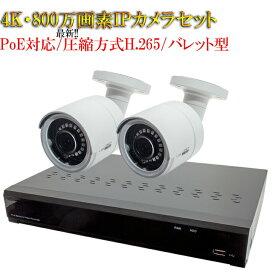 【4K対応】【800万画素】【PoE給電】【高圧縮H265採用】次世代高解像度 防犯カメラ 2台セット 監視カメラ 遠隔監視可能 防犯録画機 NVR レコーダー IPカメラ PoE給電 HDD2TB付き HDC-4K800IPC01 WTW-PRP9015E WTW-NV404EP