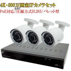【4K対応】【800万画素】【PoE給電】【高圧縮H265採用】次世代高解像度 防犯カメラ 3台セット 監視カメラ 遠隔監視可能 防犯録画機 NVR レコーダー IPカメラ PoE給電 HDD2TB付き HDC-4K800IPC01 WTW-PRP9015E WTW-NV404EP