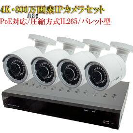 【PoE給電】【4K対応】【800万画素】【PoE給電】【高圧縮H265採用】次世代高解像度 防犯カメラ 4台セット 監視カメラ 遠隔監視可能 防犯録画機 NVR レコーダー IPカメラ PoE給電 HDD2TB付き HDC-4K800IPC02 WTW-PRP9030E WTW-NV404EP