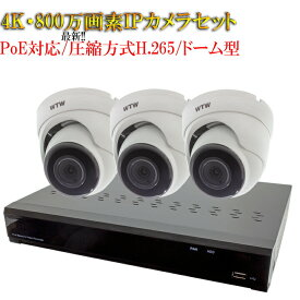 【4K対応】【ドーム型】【800万画素】【PoE給電】【高圧縮H265採用】次世代高解像度 防犯カメラ 3台セット 監視カメラ 遠隔監視可能 防犯録画機 NVR レコーダー IPカメラ PoE給電 HDD2TB付き HDC-4K800IPC04 WTW-PDRP4615E WTW-NV404EP