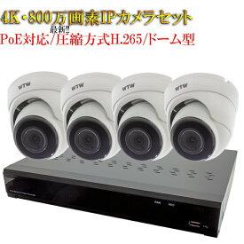 【4K対応】【ドーム型】【800万画素】【PoE給電】【高圧縮H265採用】次世代高解像度 防犯カメラ 4台セット 監視カメラ 遠隔監視可能 防犯録画機 NVR レコーダー IPカメラ PoE給電 HDD2TB付き HDC-4K800IPC04 WTW-PDRP4615E WTW-NV404EP