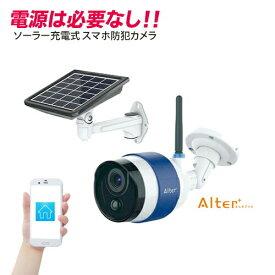 ソーラー 防犯カメラ 監視カメラ 電源不要 太陽光 ソーラーバッテリー式カメラ スマホ専用 SDカード録画 ソーラー充電式 ネットワークカメラ 【AT-740 ソーラーバッテリーWi-Fiカメラ microSDカード32GBセット】
