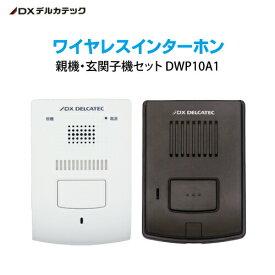 インターホン ワイヤレス 屋外子機 室内親機 セット DWP10A1 ドアホン ワイヤレス あす楽対応 アポ電 対策 アポ電強盗 DXアンテナ DXデルカデック