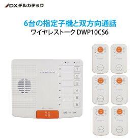 ワイヤレス インターホン WCP10CS6 ワイヤレストーク ドアホン