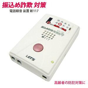 振り込め詐欺 特殊詐欺対策 詐欺 防止 通話録音装置 見張り隊 自動連絡装置付き アポ電強盗 アポ電対策 L-FSM-N117(新117)振込詐欺 詐欺 警察推奨 振込詐欺 なりすまし対策 詐欺