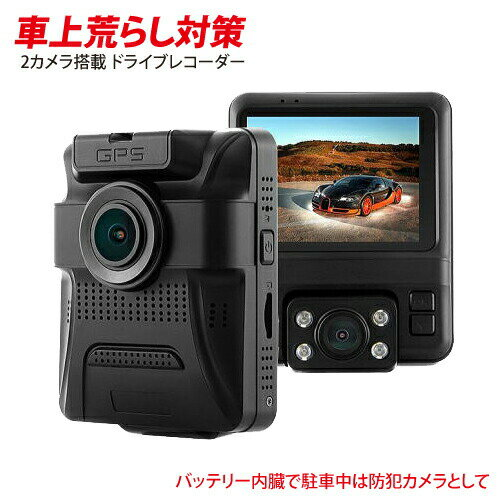 ドライブレコーダー 駐車中は防犯カメラとして活躍 2カメラ搭載ドライブレコーダー 車上荒らし対策 GPS 赤外線 夜間対応【HDC-013】