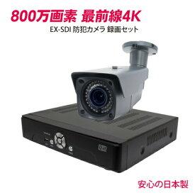 防犯カメラ 監視カメラ 800万画素 EX-SDI 赤外線 4K 防犯カメラ セット 4chDVR 4K対応 3年保証 WTW-DEHP584E WTW-EVR83EB