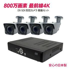 防犯カメラ 監視カメラ 800万画素 EX-SDI 赤外線 4K 防犯カメラ セット 4chDVR 4K対応 3年保証 【カメラ4台セット 今だけ!!標準2TB搭載】WTW-DEHP584E WTW-EVR83EB