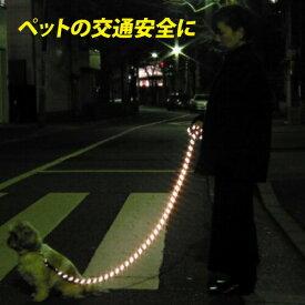 反射材を導入 光るペットリード ほたるくん  (リフレクター)【メール便送料無料】