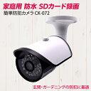 【あす楽対応】家庭用 防犯カメラ 監視カメラ SDカード録画 防塵 防水 屋外防犯カメラ CK-072 送料無料 玄関 駐車場 …