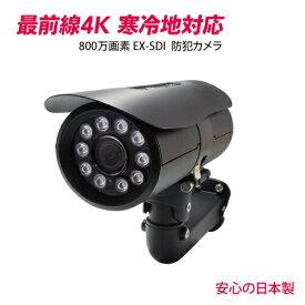 4K 800万画素EX-SDIシリーズ 屋外寒冷地仕様 赤外線カメラ WTW-EHR823FHE3