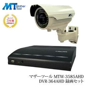 マザーツール 防犯カメラ 録画機 セット 監視カメラ 屋外 210万画素 防犯カメラセット 国内メーカーで安心 マザーツール 長期保証 DVR-364AHD MTW-3585AHD 20m接続ケーブル付 内臓HDD2TB