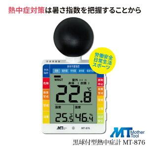 熱中症計 日本工業規格 JIS B 7922 熱中症指数計 熱中症 アラーム 熱中症予防 熱中症対策 熱中症 黒球付熱中症計 WBGT 健康 夏対策 温度計 湿度計 建設工事 倉庫作業 製造工場【マザーツール MT-87