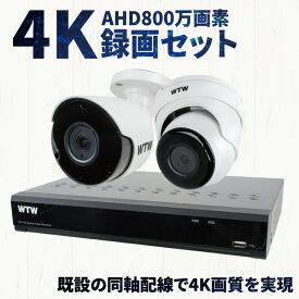 4K AHD 防犯カメラ セット 監視カメラ 800万画素 AHD 赤外線 4chDVR 4K対応 3年保証 屋外 屋内 家庭用 同軸配線 BNC 高画質 バレット型 ドーム型 選択可能 【WTW-DA334E+WTW-AR90EW/WTW-ADR46EW】