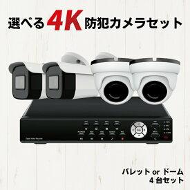 4K 防犯カメラ 4台セット バレット型 ドーム型 監視カメラ 800万画素 AHD 赤外線 4chDVR 4K対応 屋外 屋内 家庭用 店舗 倉庫 マンション ホテル 同軸配線 BNC 高画質 【CK-AHD4KSET】