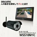 防犯カメラ ワイヤレス センサーライト 監視カメラ 家庭用 屋外 210万画素 ワイヤレスカメラ SDカード 録画 セット WS…