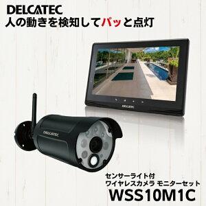 防犯カメラ ワイヤレス センサーライト 監視カメラ 家庭用 屋外 210万画素 ワイヤレスカメラ SDカード 録画 セット WSS10M1C DXアンテナ
