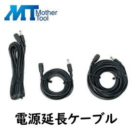 防犯カメラ MT-WCM300専用 電源延長ケーブル 5m マザーツール MT-DC5M
