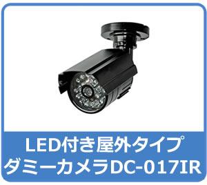 防犯カメラ ダミー LED付き 屋外タイプ 【ダミーカメラ】DC-017IR【送料無料】