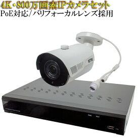 防犯カメラ 800万画素 4K対応 赤外線照射距離50M PoE給電対応 高圧縮H265採用 30fps 夜間に強い 監視カメラ 遠隔監視可能 防犯録画機 NVR レコーダー IPカメラ PoE給電 HDD2TB付き HDC-4K800IPC07 WTW-PRP9130ESD2 WTW-NV404EP2