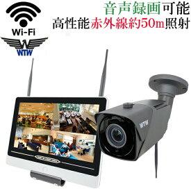 【赤外線50m照射】【音声録画対応】大型赤外線搭載 マイク搭載 音声録画対応 夜間に強い バリフォーカル ワイヤレス防犯カメラ 220万画素 WI-FI環境対応 集音マイク内蔵 台数自由 塚本無線 HDC-EGR03 イーグル NVR WTW-EGR195HEA2 WTW-EG2542LHA