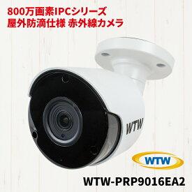 防犯カメラ WTW-PRP9016EA2 音声録画対応 集音マイク内蔵 マイク 音声 PoE給電 IPカメラ 塚本無線 ホワイト 白 音声対応 800万画素IPCシリーズ 屋外防滴仕様 小型赤外線カメラ
