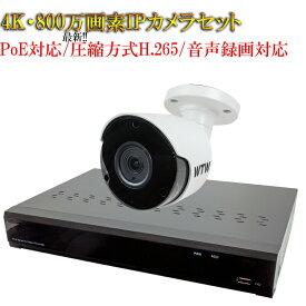 【音声録画対応】 【4K対応 800万画素 PoE給電 高圧縮H265採用 次世代高解像度 防犯カメラ 監視カメラ 遠隔監視可能 防犯録画機 NVR レコーダー IPカメラ PoE給電 HDD2TB付き HDC-4K800IPC08 WTW-PRP9016EA2 WTW-NV404EP2