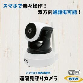 【横に355°縦に120°のパンチルト可動監視が可能】屋内用 パンチルト 首ふり機能 IPカメラ 300万画素 防犯カメラ 監視カメラ ワイヤレスカメラ ペット監視 ベビーカメラ ネットワークカメラ 赤外線 IPネットワークカメラ スマホ 遠隔監視 WTW-IP003S 塚本無線