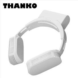 サンコー(THANKO)【TK-NEMB3-WH】 ネッククーラーEvo ■専用バッテリー同梱モデル ホワイト ■送料無料(北海道・沖縄県・離島は送料が掛かります)