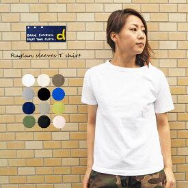 DANA FANEUIL ダナファヌル ラグラン 半袖 Tシャツ D-5616205 レディース 白 シンプル 無地 コットン 綿100 日本製 大人 カジュアル ナチュラル トップス ベーシック おしゃれ かわいい 大きい ゆったり M L