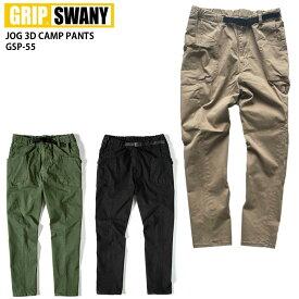 GRIP SWANY グリップスワニー パンツ JOG 3D CAMP PANTS キャンプパンツ GSP-55 メンズ キャンプ 厚手 ストレッチ ツイル アウトドア ギア アウトドアパンツ ボトムス 男性 おしゃれ outdoor 黒 ベージュ オリーブ ワーク イージーパンツ