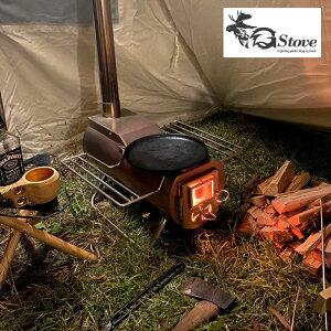 G-Stove ジーストーブ 薪 ストーブ Heat View XL 本体セット 12006 H12H 薪ストーブ アウトドア キャンプ ギア 折り畳み 折りたたみ コンパクト 料理 クッキング 焚き火 焚火 テント Gストーブ 冬キャ