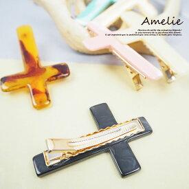 メール便可 Amelie アメリー クロスのヘアクリップ AME-ACH008 ヘアクリップ バレッタ 結婚式 金具 クロス 十字架 アクセサリー ヘアアクセ クリップ レディース