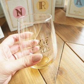 Nicott ニコット グラス アルファベットグラス 5435 コップ タンブラー 食器 アルファベット 雑貨 ペア お揃い おしゃれ かわいい プレゼント ギフト 贈り物