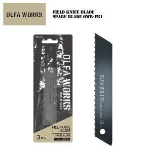 OLFA WORKS オルファワークス フィールドナイフ 替刃 3枚入り OWB-FK1 F6Lメール便可 OW-FK1専用 FIELD KNIFE 交換 刃 フィールド カッター ナイフ アウトドア キャンプ 替え刃 オルファ ワークス DIY カッ