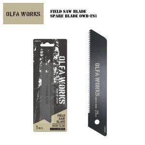 OLFA WORKS オルファワークス フィールドノコギリ 替刃 OWB-FS1 F6Lメール便可 OW-FS1専用 FILED SAW 交換 刃 フィールド カッター カッターノコギリ アウトドア キャンプ 携帯 ナイフ 替え刃 オルファ