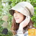 帽子 レディース 花粉予防 キャスケット UV つば広 折りたたみ 花粉 花粉用帽子 花粉症 対策 グッズ 花粉対策 ウイル…