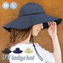 帽子 レディース つば広 レディースハット UV 折りたためる Mサイズ Lサイズ 紐付き 絶対焼かない15cmツバの女優スタ…