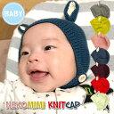 ベビー 帽子 ネコ耳 ねこ耳 キッズ 耳付きニット帽 赤ちゃん BABY ベイビー 子供用帽子 幼児帽子 韓国子供服 子供 ベ…