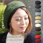 帽子レディースベレー帽パイピングベレー帽バスクベレー帽ミリタリーベレー帽子ウール素材レディースメンズユニセックス