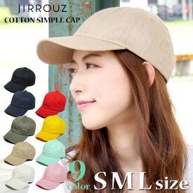 帽子 キャップ 大きいサイズ キッズサイズ レディース メンズ おしゃれ UV 春 夏 無地 コットン 親子 サイズ調整 メール便送料無料 キャップ 親子コーデ