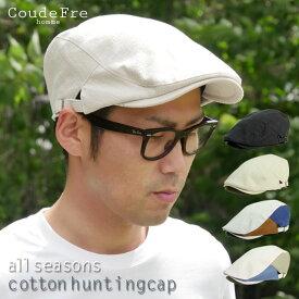 Coudefre homme(クードフレオム)メンズリネン風ハンチング Mサイズ Lサイズ ハンチング 帽子 メンズ帽子 紫外線カット オールシーズン ハンチング帽 レディース メンズ 大きいサイズ