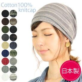 医療用帽子 帽子 レディース メンズ ニット帽 メンズ帽子 家の中でも被れる 日本製 無縫製 ホールガーメント 医療用 夏用 春夏 おしゃれ 綿100% 抗がん剤治療 脱毛ケア 病院用 カツラやウィッグの上からかぶれる帽子